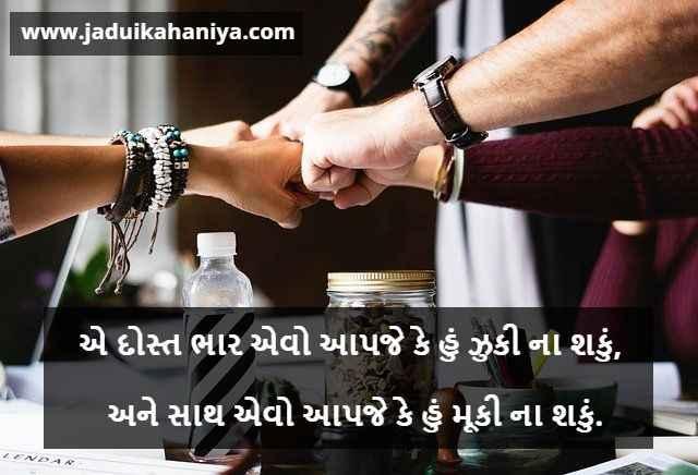 Gujarati Quotes on Friend