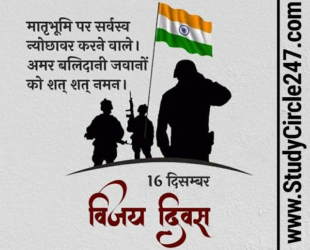 विजय दिवस 16 दिसम्बर को क्यों मनाया जाता है ?