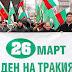 Στην Βουλγαρία γιόρτασαν την ημέρα της «Θράκης»