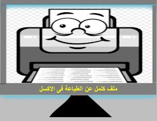 اكسيل / ملف كامل جميع اكواد الطباعة فى الماكرو Printing Codes In Excel VBA