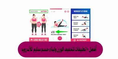 أفضل تطبيقات لتخفيف الوزن ولبناء جسم سليم  للأندرويد