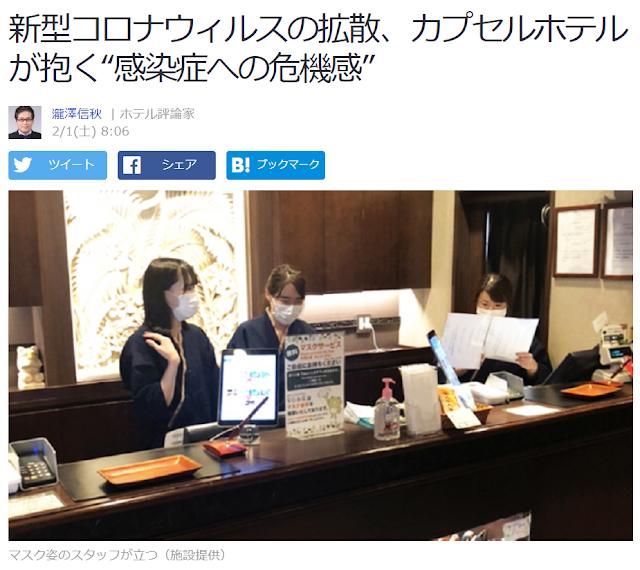 【Web紹介】Yahoo!ニュースに安心お宿が紹介されました