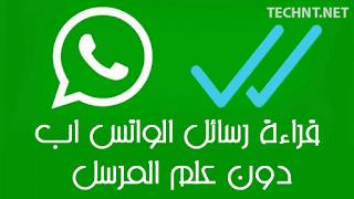 خدعة بسيطة تمكنك من قراءة رسائل الواتس اب دون معرفة المرسل - التقنية نت - technt.net