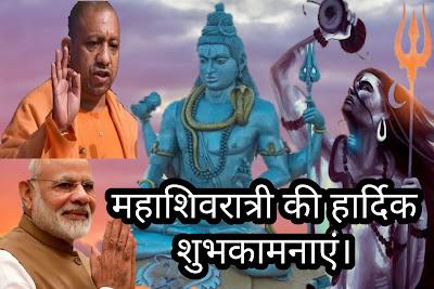 आज पूरे भारत में महाशिवरात्रि की धूम पीएम राष्ट्रपति एवं अन्य नेताओं ने दी बधाई