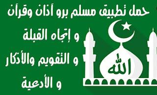 تنزيل برنامج مسلم برو كامل النسخة المدفوعة مجانا Muslim Pro