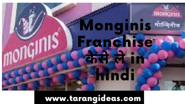 Monginis Franchise कैसे ले in hindi