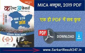 Mahendra Guru MICA October 2019 PDF | महेंद्रा गुरु अक्टूबर 2019 करेंट अफेयर्स