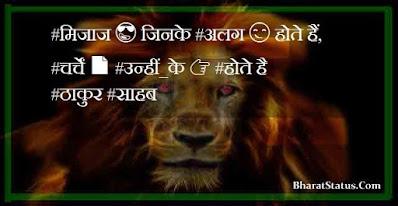 latest RAjput Thakur status for whatsapp