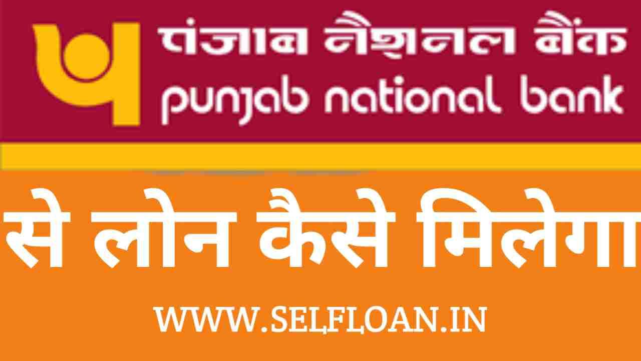 Punjab National Bank Se Loan Kaise Le: Punjab National Bank Personal Loan Apply Online - पंजाब नेशनल बैंक से लोन कैसे लिया जाता हैं - Self Loan