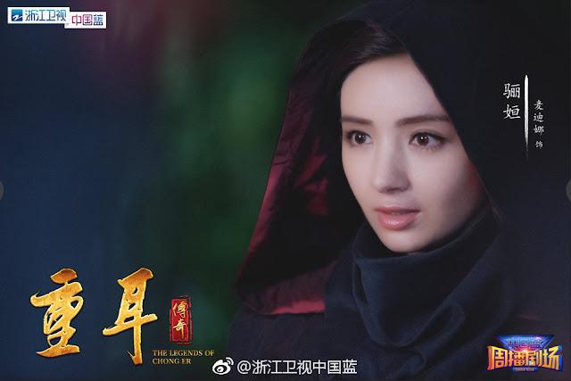 The Legends of Chong Er 重耳传 Madina Memet