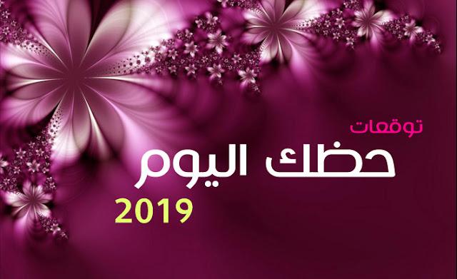 توقعات ابراج 2019 - حظك اليوم 2019 تعرف على برجك اليوم 2019 مع كارمن شماس