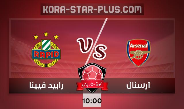 KORA STAR مشاهدة مباراة آرسنال ورابيد فيينا كورة ستار بث مباشر اونلاين لايف اليوم 03-12-2020 الدوري الأوروبي