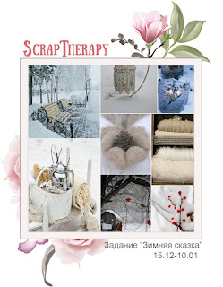 http://blog-scraptherapy.blogspot.ru/2015/12/blog-post_15.html