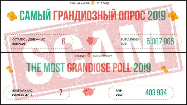 [Лохотрон] The most grandiose fastrefund.website/poll - Отзывы, платит или развод?