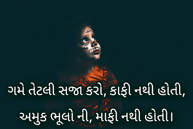 new Sad Status in Gujarati 2020 2021