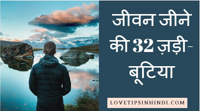 jivan kese jiye happiness tips in hindi