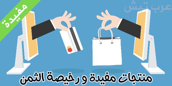 منتجات صينية رخيصة,شراء منتجات رخيصة,موقع تسوق رخيص جدا,موقع صيني للملابس رخيص ومضمون,موقع صيني رخيص جدا