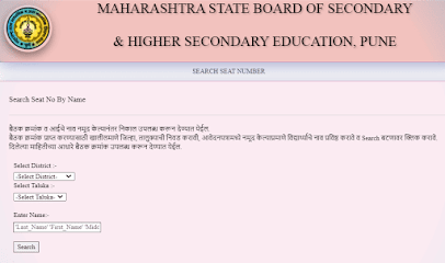 Hsc result 2021, How to search HSC exam seat number, Search HSC exam seat number, 12th class result 2021