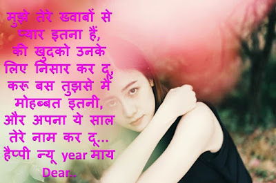 New Year Wishes For Girlfriend in Hindi