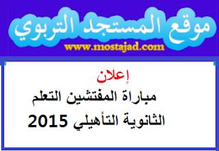 عاجل تم الإعلان عن مباراة التفتيش التربوي للتعليم الثانوي التأهيلي 2015