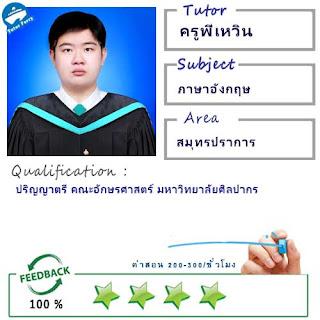 ครูพี่เหวิน (ID : 13888) สอนวิชาภาษาอังกฤษ ที่สมุทรปราการ