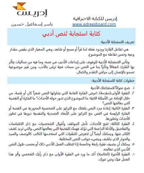 كتابة استجابة لنص أدبي في اللغة العربية للصف الثاني عشر