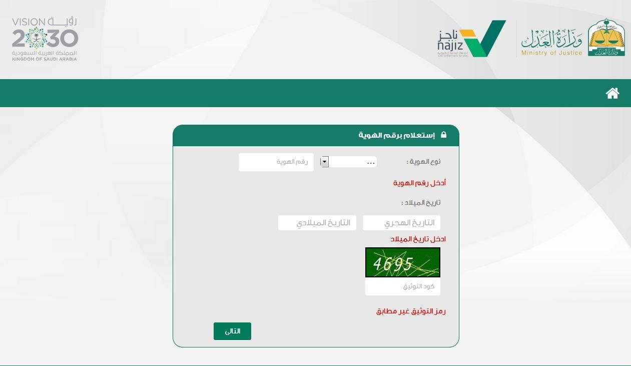 استعلام عن تفاصيل قضية برقم الهوية وزراة العدل السعودية