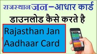 Rajasthan+Jan+Aadhaar+Card