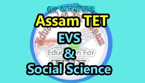 EVS & Social Science For Assam TET, SCERT D.El.Ed, B.Ed & Other Competitive Exam