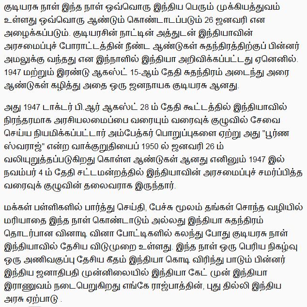 Republic-Day-Bhashan-in-Tamil-Languages-26-January-Tamil-Bhashan