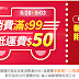 【Yahoo!奇摩購物中心】消費滿$99折50元運費
