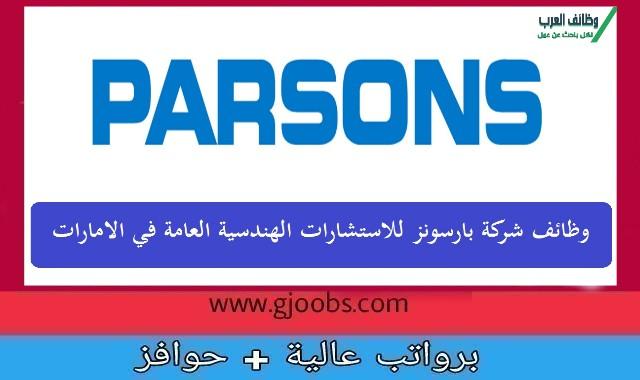 وظائف شاغرة شركة بارسونز الهندسية لعدة تخصصات بدولة الإمارات