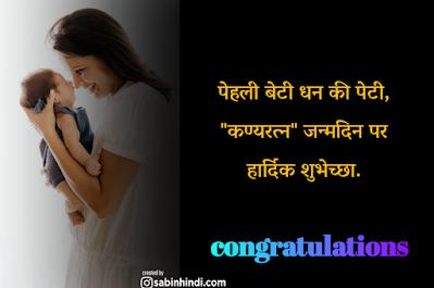 नवजात शिशु के जन्मदिवस की शुभकामनाएं, new born baby wishes
