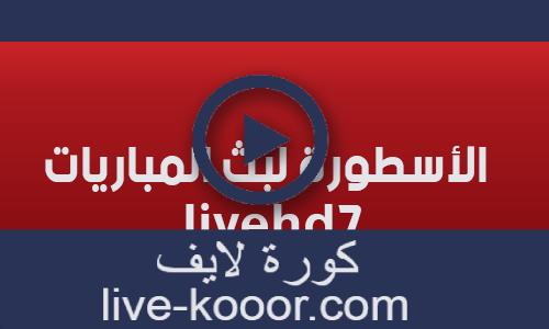 الاسطورة livehd7 الاسطورة للبث المباشر لمباريات