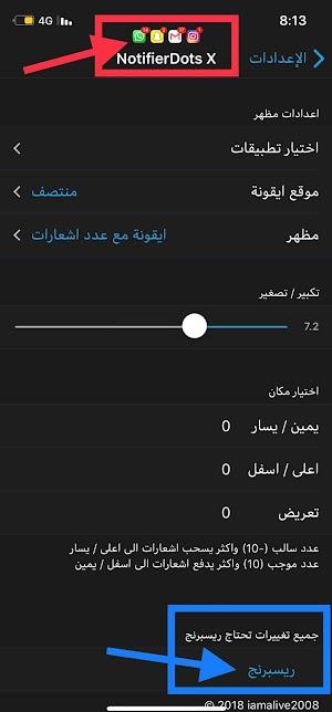 اداة NotifierDots X جلبريك iOS 12.4 اضافة ايقونات على شريط الحالة