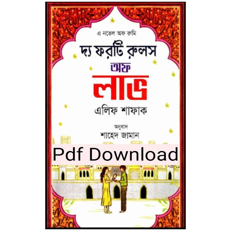 দ্য ফরটি রুলস অফ লাভ- এলিফ সাফাক Pdf Download