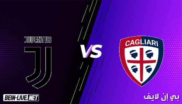 مشاهدة مباراة كالياري ويوفنتوس بث مباشر اليوم بتاريخ 14-03-2021 في الدوري الايطالي