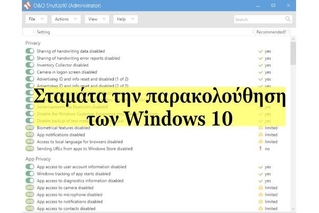 Σταμάτα την παρακολούθηση των Windows 10