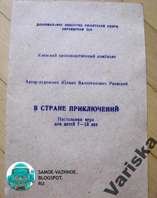 Детские настольные игры распечатай и играй. В стране приключений Раевский 1987 1989 игра.
