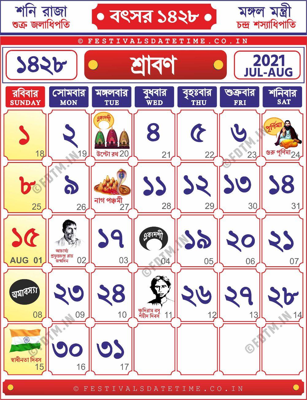 1428 Bengali Calendar - 1428 Shraban Month Calendar - 1428 Shraban Bangla Calendar