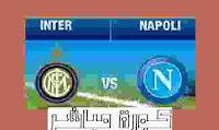 موعد مبارة انتر ميلان ونابولي بنصف نهائي كأس ايطاليا والقنوات الناقلة