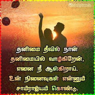 Alone Tamil Love Status
