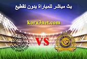 بث مباشر مباراة النصر والسد القطرى اليوم 17-4-2021 دورى ابطال اسيا