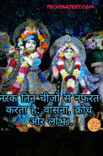 krishna janmashtami images, krishna jayanthi images, lord krishna quotes on love, pictures Radha Krishna Love Quotes