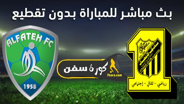 موعد مباراة الإتحاد والفتح بث مباشر بتاريخ 01-01-2020 كأس خادم الحرمين الشريفين