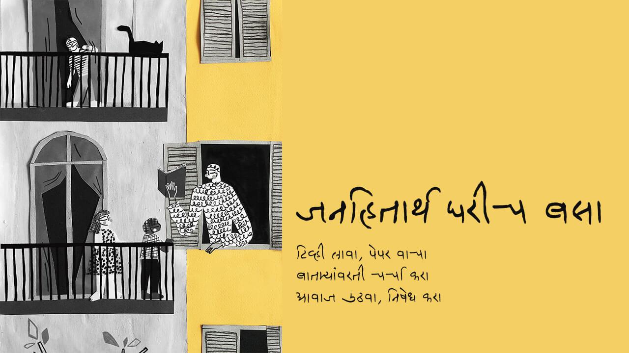 जनहितार्थ घरीच बसा - मराठी कविता | Janhitarth Bharich Basa - Marathi Kavita