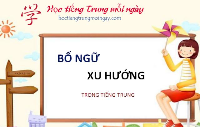 Bổ ngữ xu hướng đơn và kép trong tiếng Trung