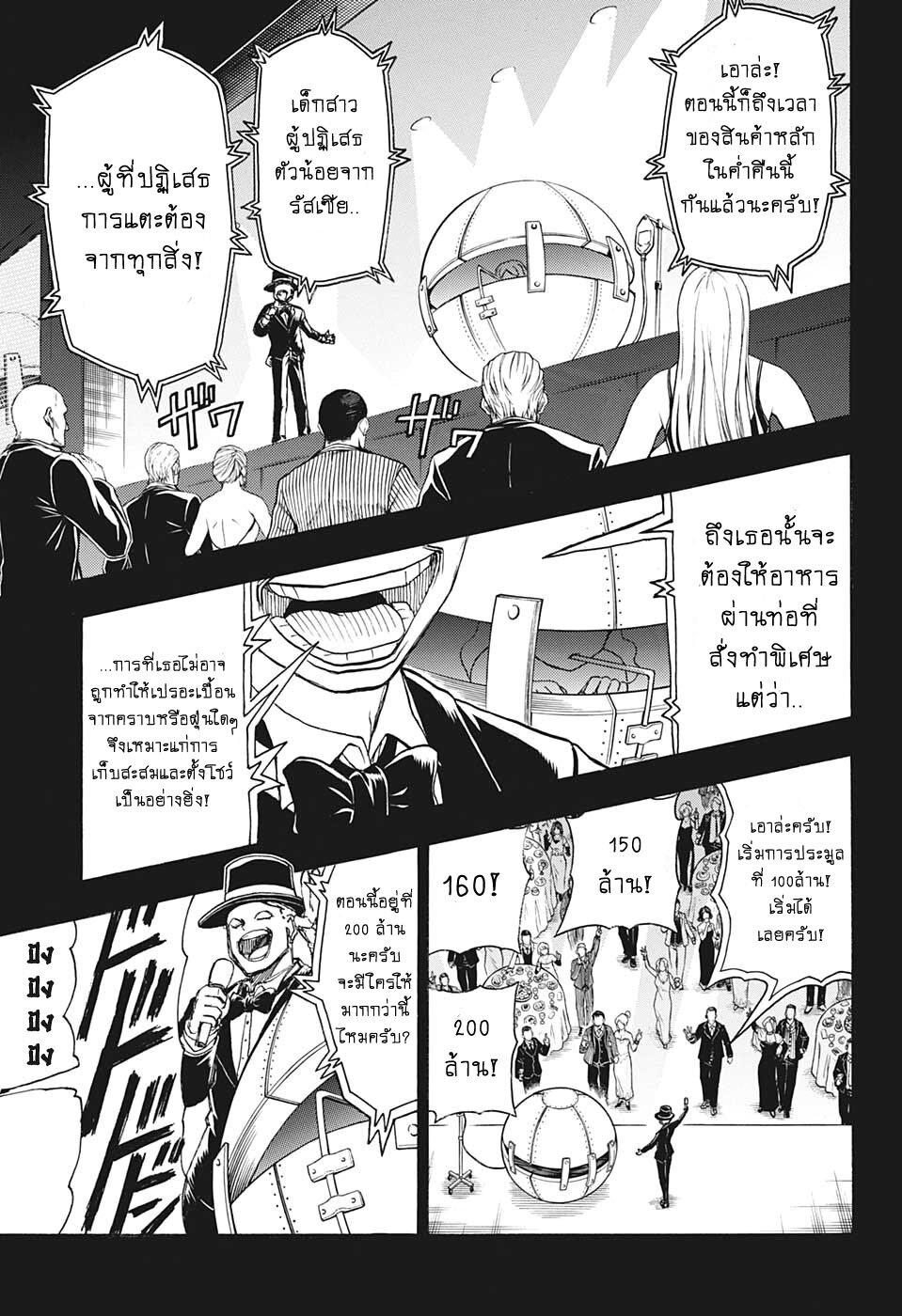 อ่านการ์ตูน Undead Unluck ตอนที่ 26 หน้าที่ 7