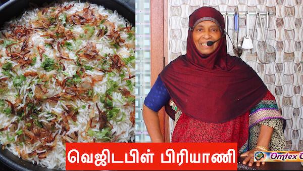 வெஜிடபிள் பிரியாணி -  Vegetable Biryani By Amma Samayal