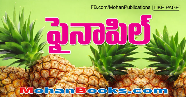 ఫైనాపిల్ | Pineapple | Mohanpublications | Granthanidhi | Bhakthipustakalu pineapple health health tips cancer pineapple fruit